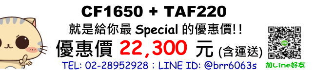 price-CF1650-TAF220