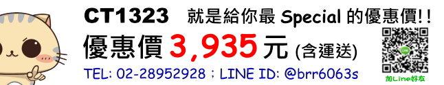 price-CT1323