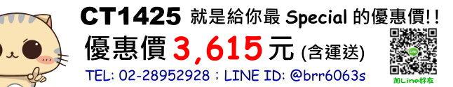 price-CT1425
