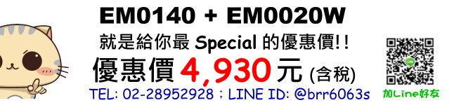 price-EM0140+EM0020W