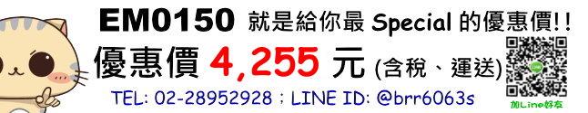 price-EM0150