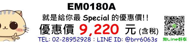 price-EM0180A