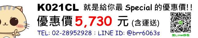 price-K021CL
