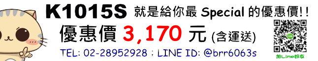 price-K1015S