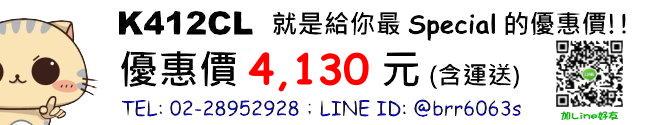 price-K412CL