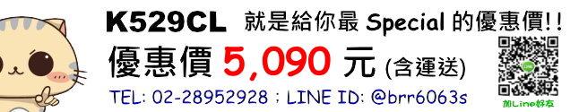 price-K529CL