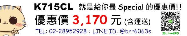 price-K715CL