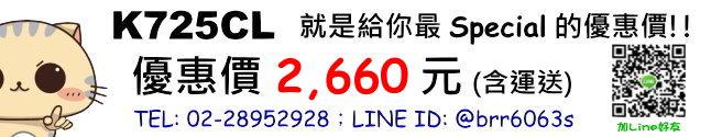 price-K725CL