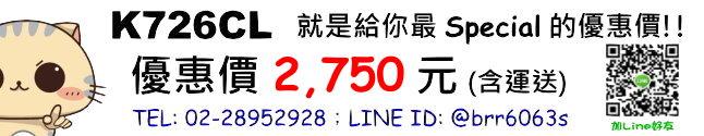 price-K726CL