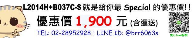 price-L2014H+B037C-S