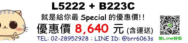 price-L5222+B223C