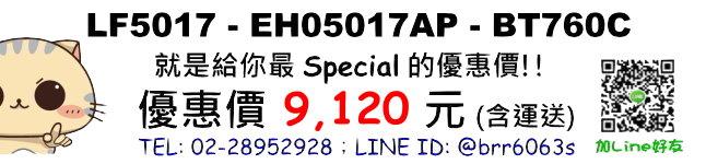 price-LF5017A-BT760C