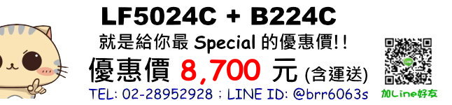 price-LF5024C-B224C