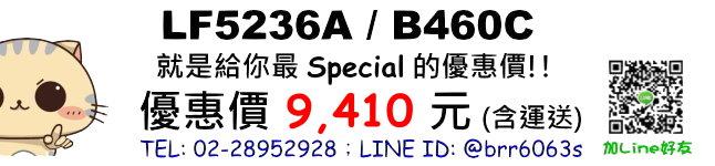 price-LF5236A-B460C