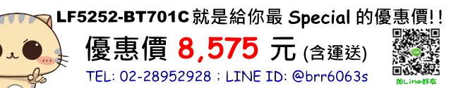 price-LF5252-BT701C