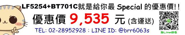 price-LF5254-BT701C