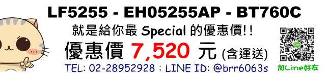 price-LF5255A-BT760C