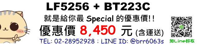price-LF5256+BT223C
