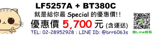 price-LF5257A+BT380C