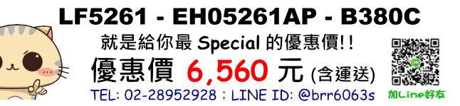 price-LF5261A-B380C