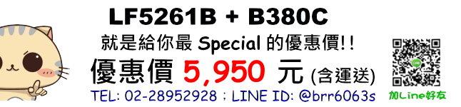 price-LF5261B-B380C