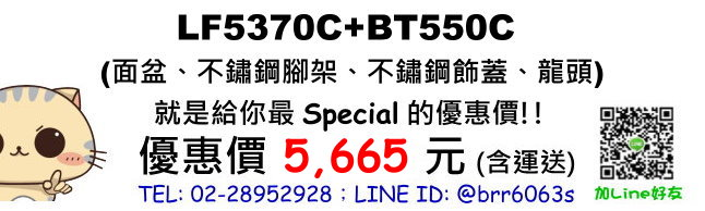 price-LF5370C-BT550C