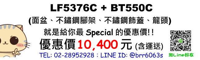 price-LF5376C-BT550C