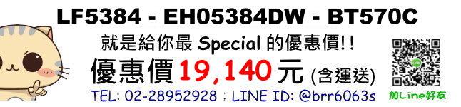 price-LF5384A-BT570C