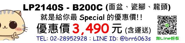 price-LP2140S-B200C