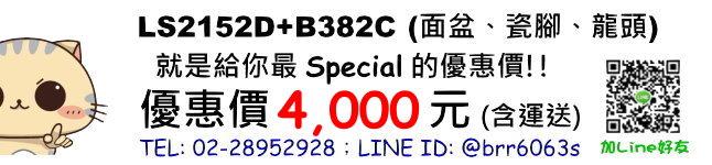 price-price-LS2152D-B382C