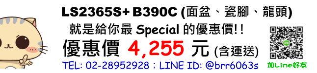 price-LS2365S+B390C