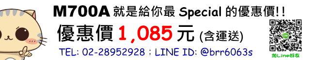 price-M700A