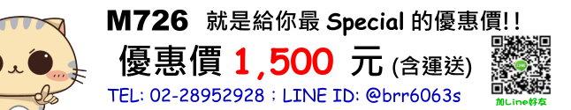 price-M726