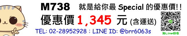 price-M738
