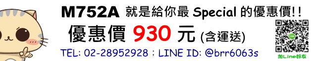 price-M752A