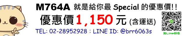 price-M764A