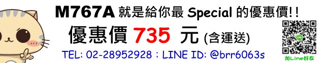 price-M767A