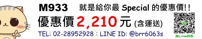 price-M933
