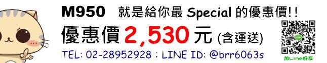 price-M950