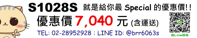 price-S1028S