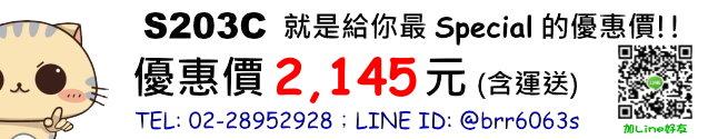 price-S203C