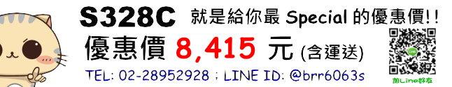 price-S328C