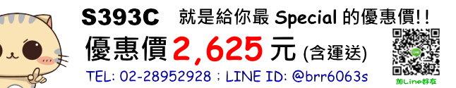 price-S393C