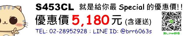 price-S453CL