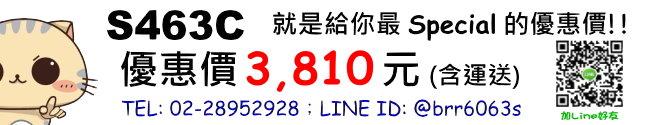 price-S463C