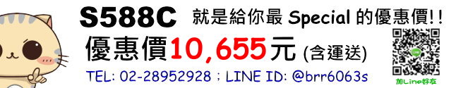 price-S588C