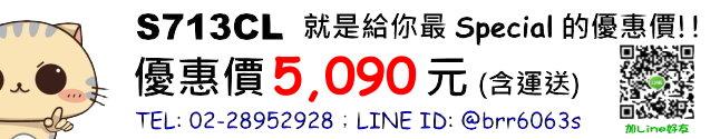 price-S713CL