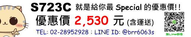 price-S723C