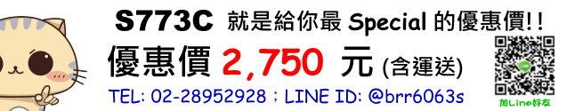 price-S773C