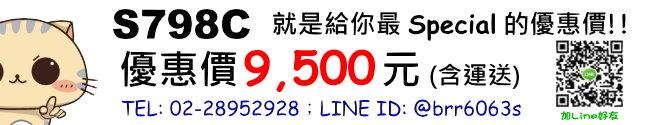 price-S798C